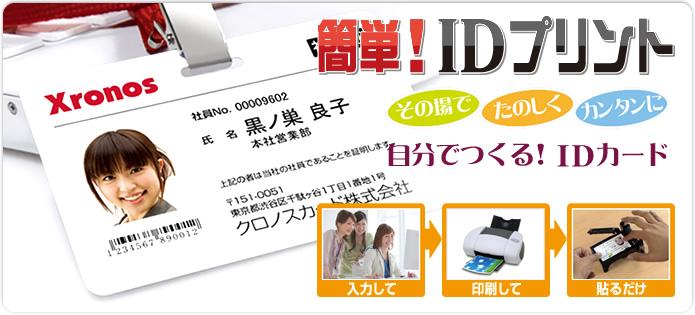 社員証・IDカード作成ソフト「簡単!IDプリント」のWEBショップです。ソフトウェア本体とサプライ品をご購入いただけます。